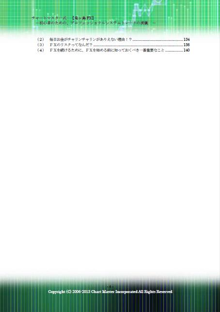 鬼ヶ島FX 目次2